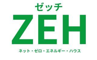 ZEH(ネット・ゼロ・エネルギー・ハウス)